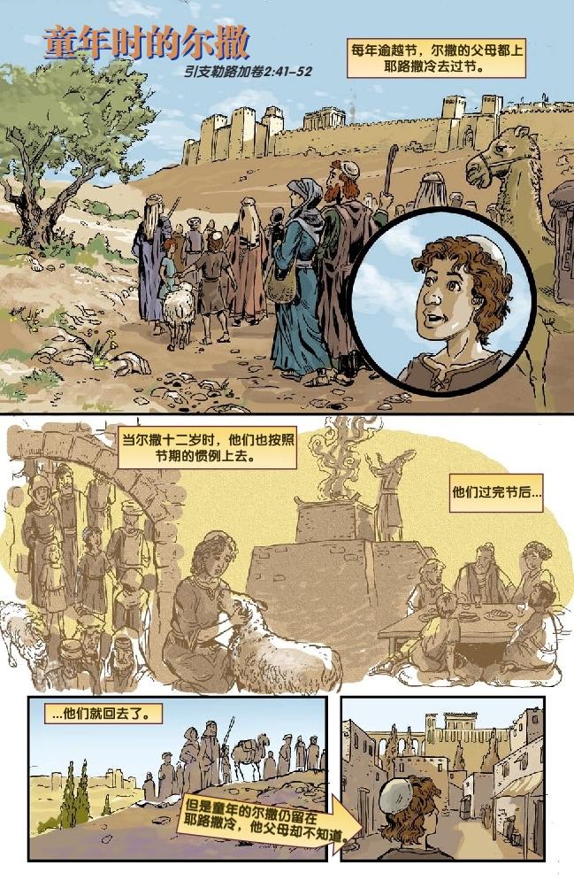 引支勒路加卷2:41-52